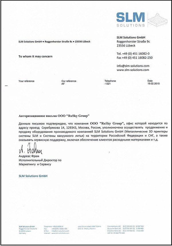 Сертификаты SLM Solutions