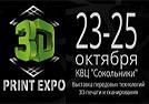 Выставка технологий 3D-печати
